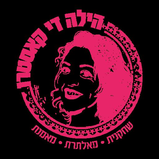 cropped-לוגו-עברית-ורוד-01.png